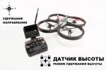 Радиоуправляемый квадрокоптер с камерой WLTOYS V666 Quadcopter (FPV 5.8GHZ, Headless Mode, удержание высоты)
