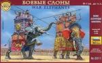 Миниатюра Боевые слоны Iii-i вв. до н.э., масштаб 1:72