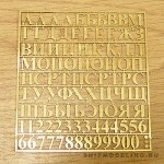 Буквы и цифры, латунь, 10 мм