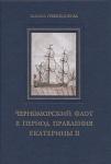 Черноморский флот в период правления Екатерины II